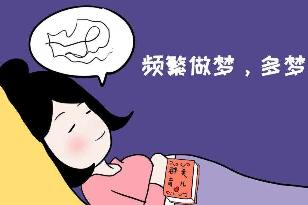晚上睡眠不好,而且晚上睡觉的时候还做梦,应该如何改善睡眠?
